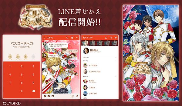 サービス開始2周年を記念し、「赤の軍」のLINE着せかえを1/25(金)より販売開始!