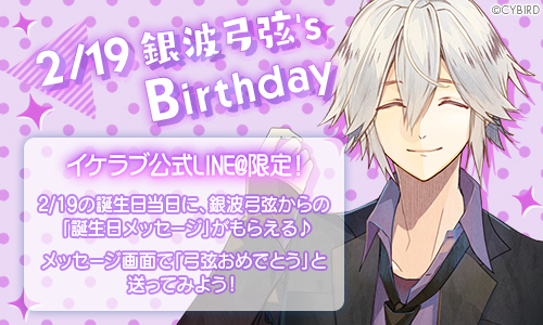 イケラブ公式LINE@銀波弓弦の誕生日をお祝いしよう♪
