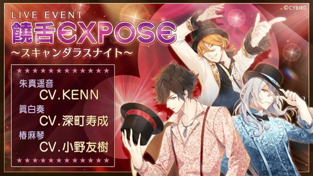 【アプリ内イベントPV】饒舌EXPOSE  SPECIAL ムービーにて公開!