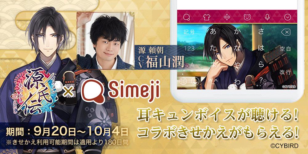 キーボードきせかえ『Simeji』に、源頼朝が期間限定で登場!