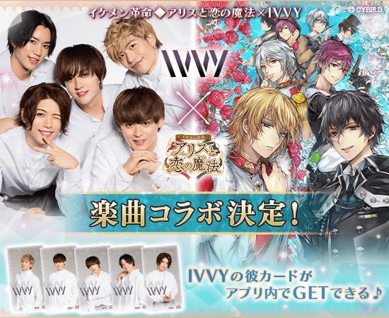 リリース3周年記念!男性ボーカル&ダンスグループの「IVVY」とのコラボレーションが決定!!