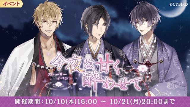 アプリ内で源義経(CV:石田 彰)が初登場となるストーリーイベントを開催!