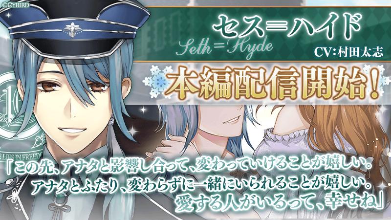 セス=ハイド(CV.村田 太志)の本編ストーリーが2月6日より配信開始!