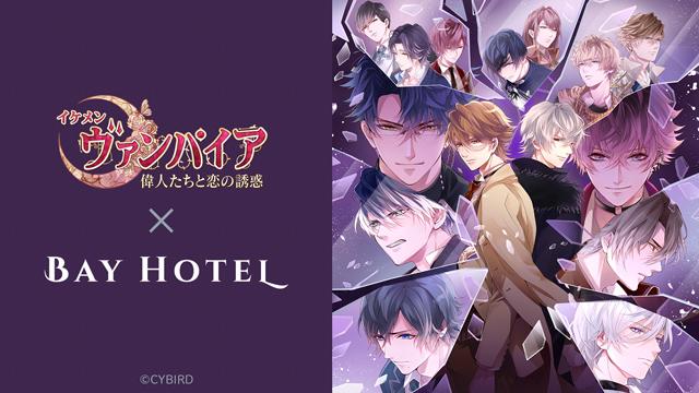 大好評「秋葉原BAY HOTEL」とのコラボ企画第3弾を4月3日より開催!