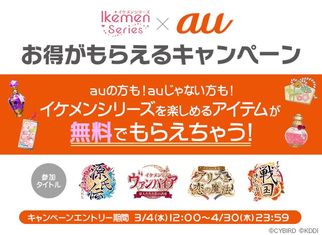 『イケメンシリーズ』×『au』 お得がもらえるキャンペーンを実施!