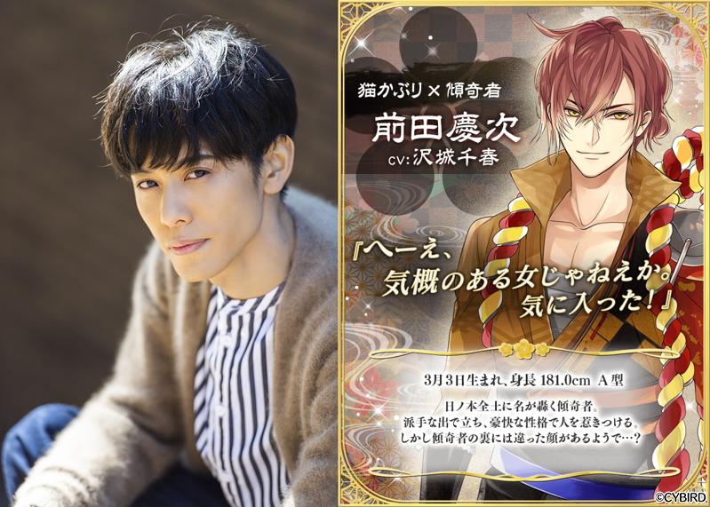 新武将「前田慶次」の声優決定を始め、今後のコンテンツ展開をまとめてお届け!