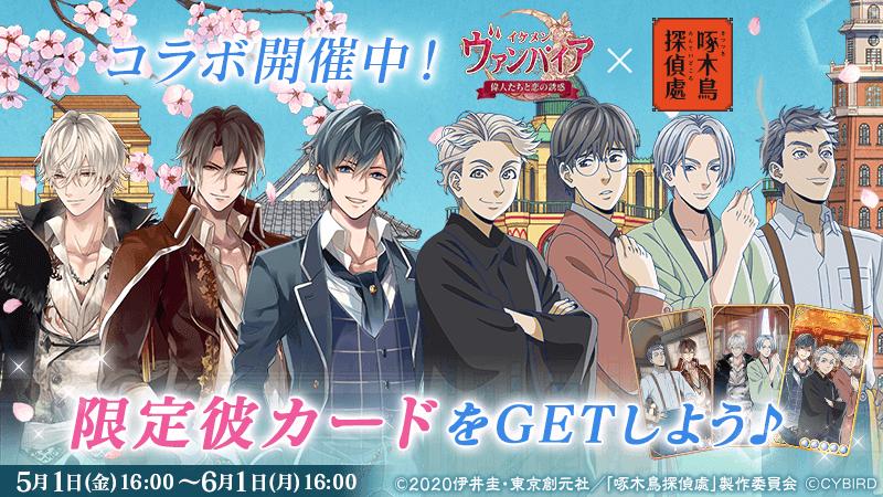 人気TVアニメ「啄木鳥探偵處」とのコラボを5月1日より開催!