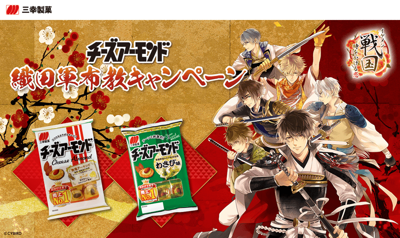 『イケメン戦国◆時をかける恋』×三幸製菓『チーズアーモンド』 コラボレーション第二弾!