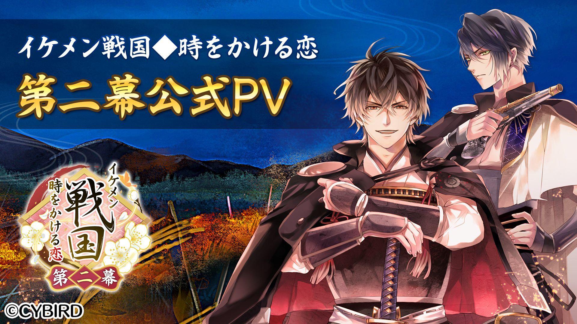 第二幕最新PV公開&プロローグのフルボイス化発表!