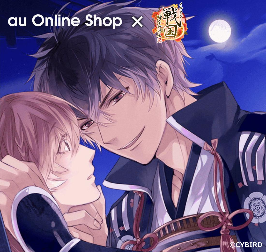 『自由なめがみ【au Online Shop】』×『イケメン戦国◆時をかける恋』コラボキャンペーン実施!
