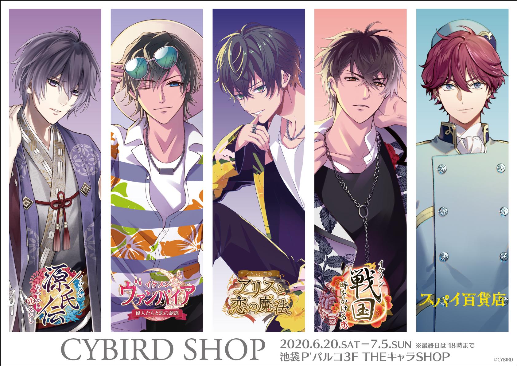 5タイトル合同の期間限定CYBIRD SHOPの開催が決定!