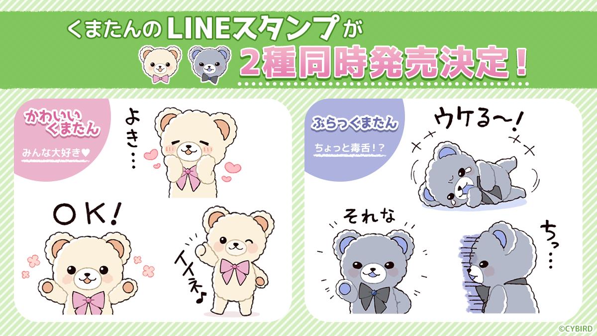 五周年記念 LINEスタンプ「くまたん」&「ぶらっくまたん」待望のリリース!