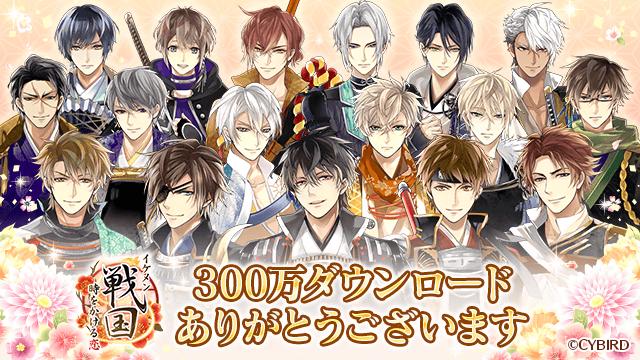 『イケメン戦国◆時をかける恋』300万DL突破!&記念ログインボーナスキャンペーン開始