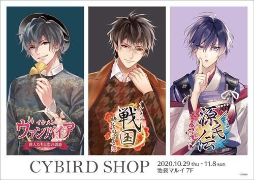 「イケメンシリーズ」✕「THEキャラSHOP」コラボ 「CYBIRD SHOP」が池袋マルイにて期間限定開催