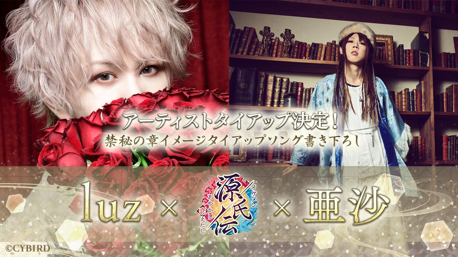luzとのタイアップソング「紡縁-bouen-feat.亜沙」を初公開! ~タイアップを記念したTwitterキャンペーンも実施~