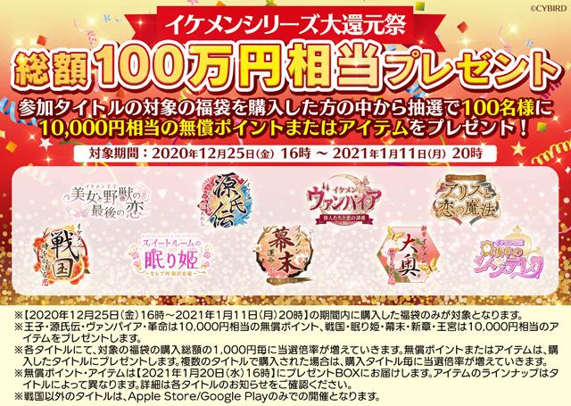 「イケメンシリーズ」大還元祭開催決定! 抽選で100名様に総額100万円相当プレゼント!
