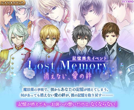シナリオイベント「Lost Memory~消えない、愛の絆~」開催!