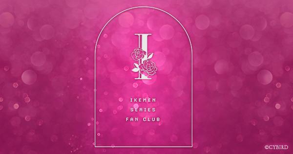 IFC 1st Anniversary! 豪華3大キャンペーンが開催決定!