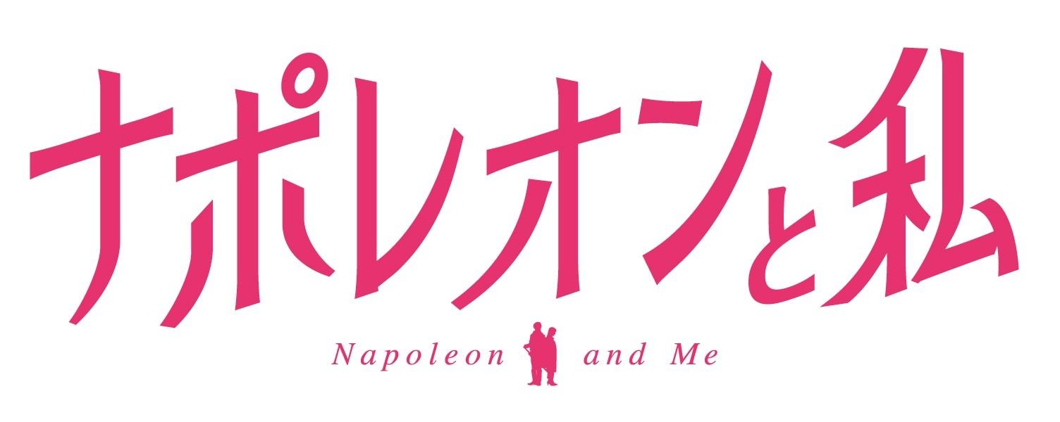 『ナポレオンと私』2021年夏、全国公開決定!