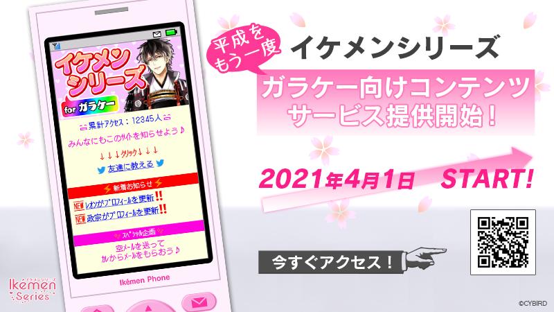 「イケメンシリーズ」のガラケー向けコンテンツサービス提供開始!