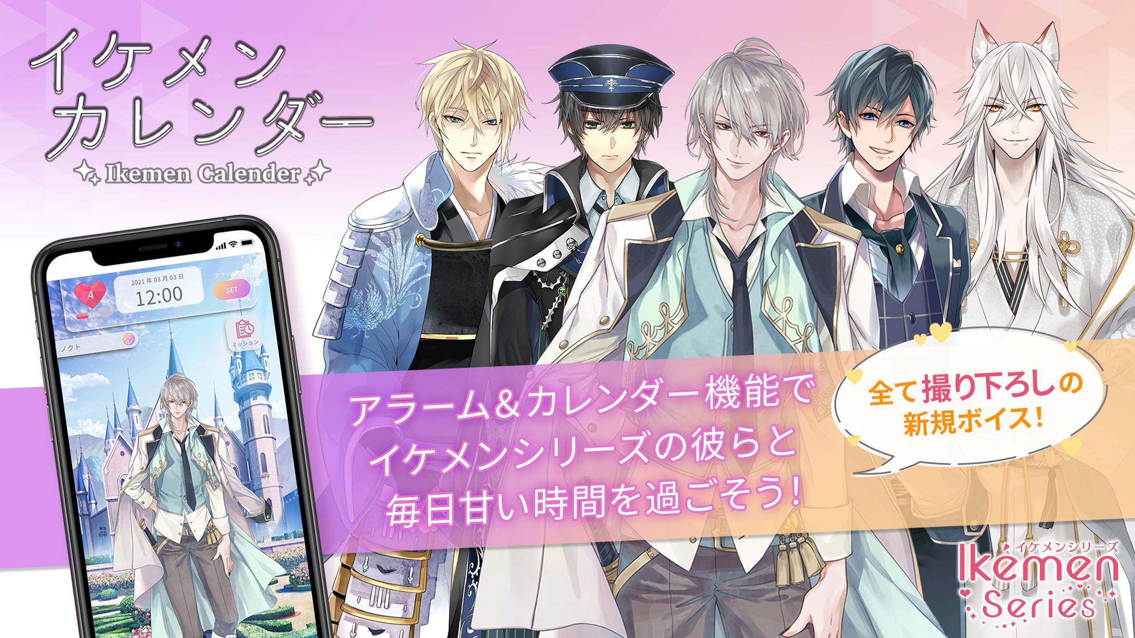 アラーム&カレンダーアプリ「イケメンカレンダー」配信開始!
