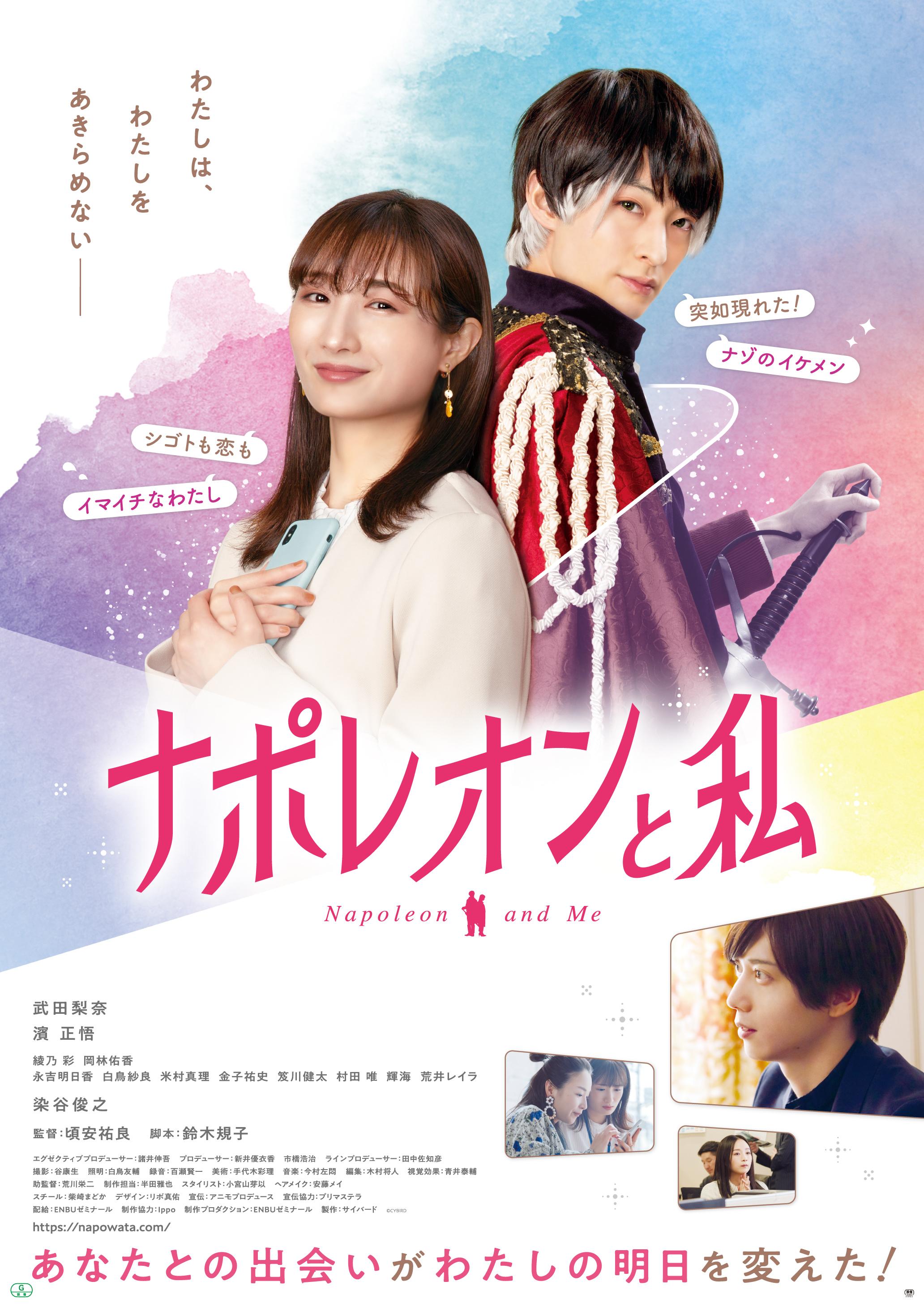 『ナポレオンと私』7月2日(金)公開決定&キービジュアル解禁!