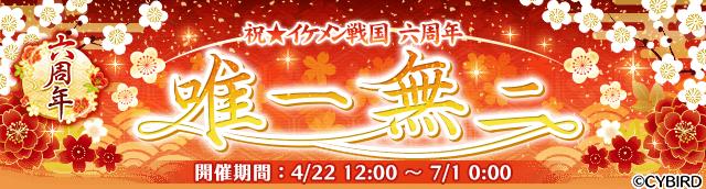リリース六周年記念!「唯一無二」がテーマの特別キャンペーン開催!
