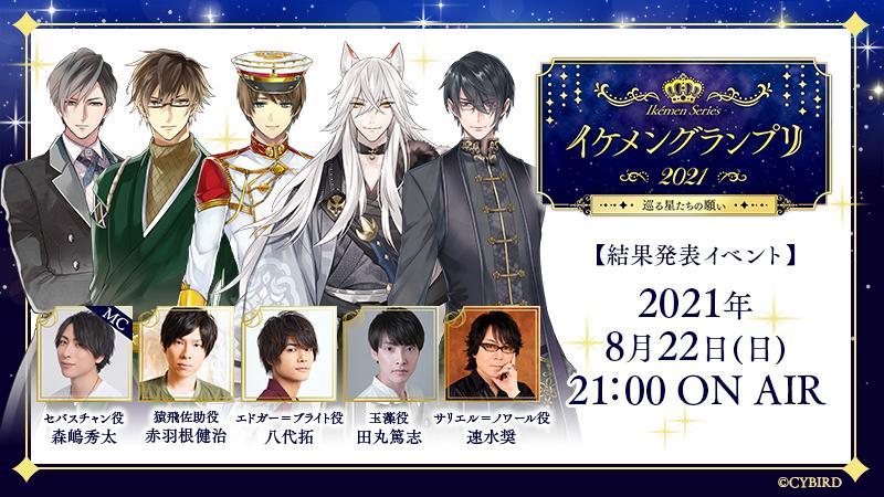 「イケメングランプリ2021」オンラインイベント開催決定!