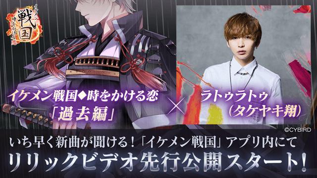 アプリ内にて、「タケヤキ翔」が歌う「過去編」主題歌を先行公開