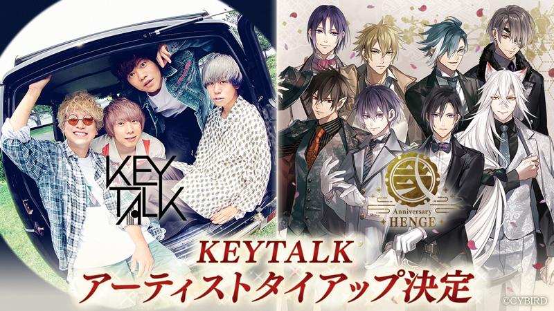ロックバンドKEYTALKが歌う弐周年記念タイアップソングを初公開
