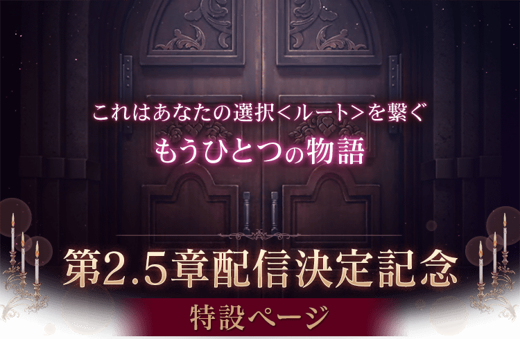 第2.5章の配信が決定! ~配信を記念した各種キャンペーン開催!~