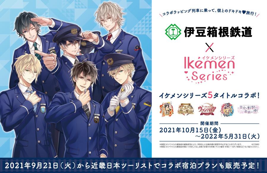 「伊豆箱根鉄道×イケメンシリーズコラボ」開催決定! 全25名の彼と巡る伊豆の名所!