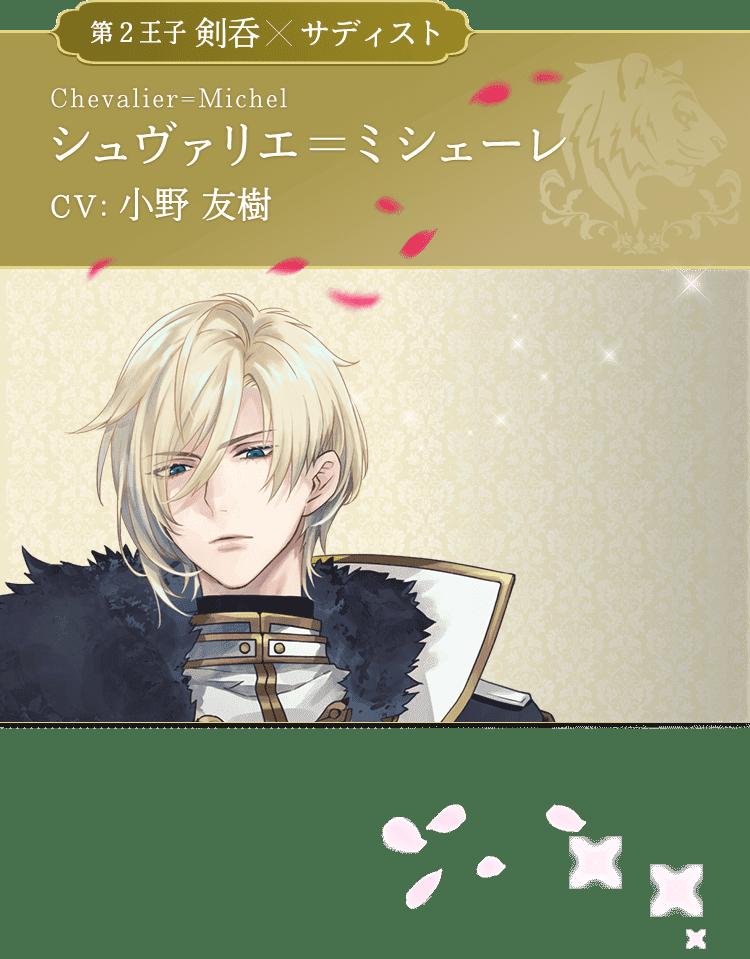 キャラクター一覧 イケメン王子 美女と野獣の最後の恋